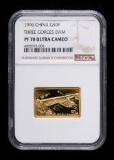 1996年长江三峡-葛洲坝1/2盎司精制金币一枚(NGC PF70)